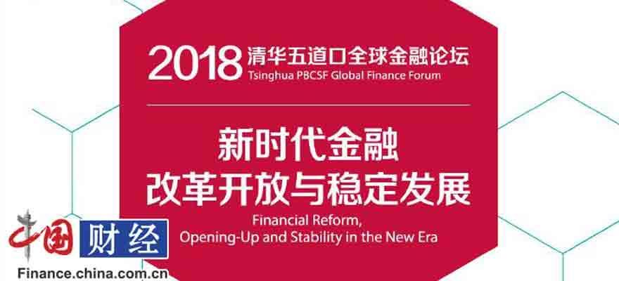2018清华五道口金融论坛之金融发展与精准扶贫