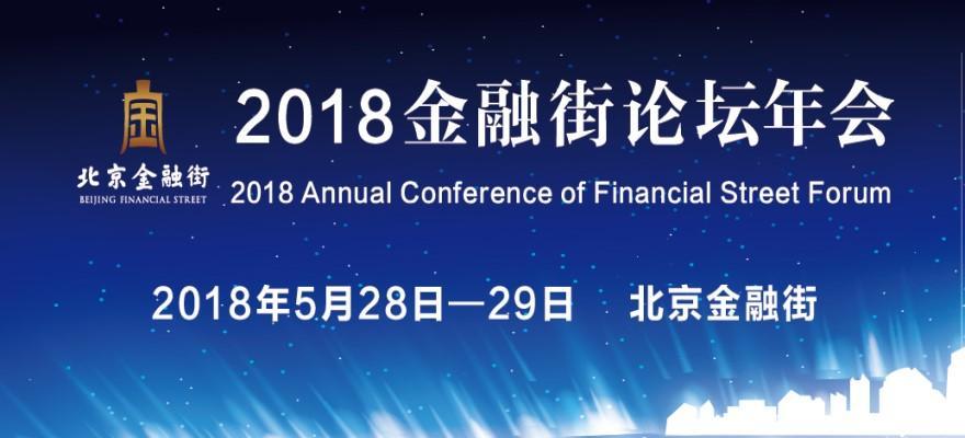 2018金融街论坛年会