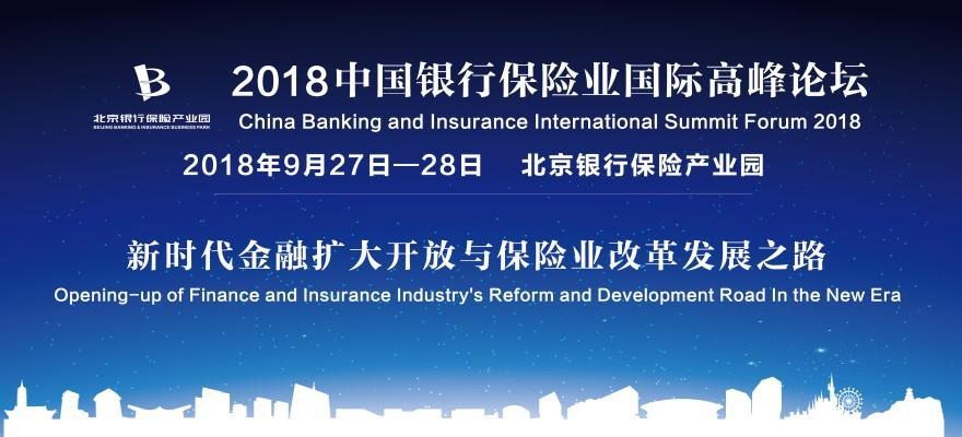 新时代金融扩大开放与保险业改革发展之路