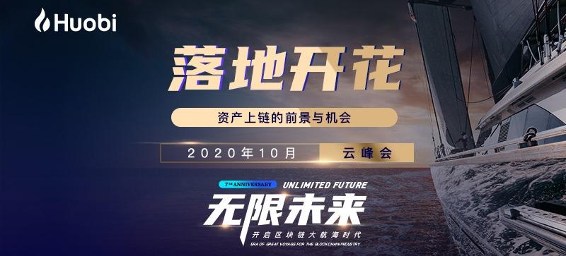 """""""無限未來—2020開啟區塊鏈大航海時代""""云峰會之落地開花"""