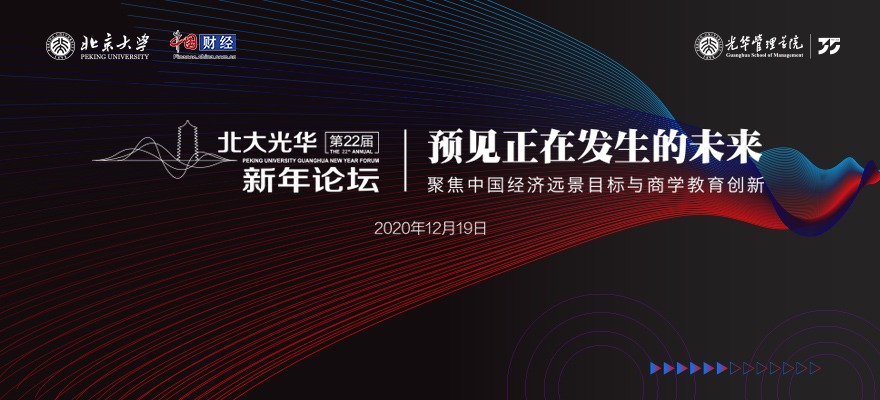 第22届北大光华新年论坛:聚焦中国经济远景目标与商学教育变革