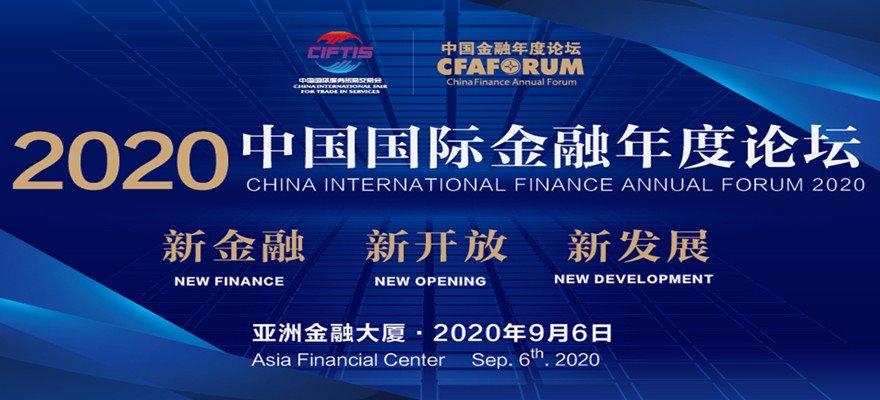 2020(第三屆)北京國際金融安全論壇