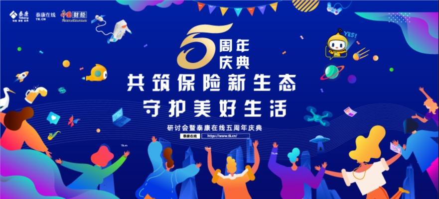 """泰康在線""""一往5前 守護美好""""五周年慶典"""