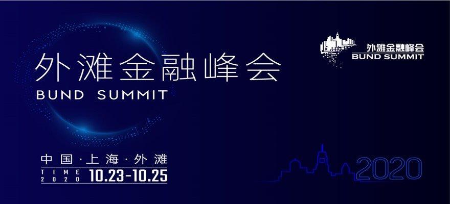 2020外灘金融峰會DAY1
