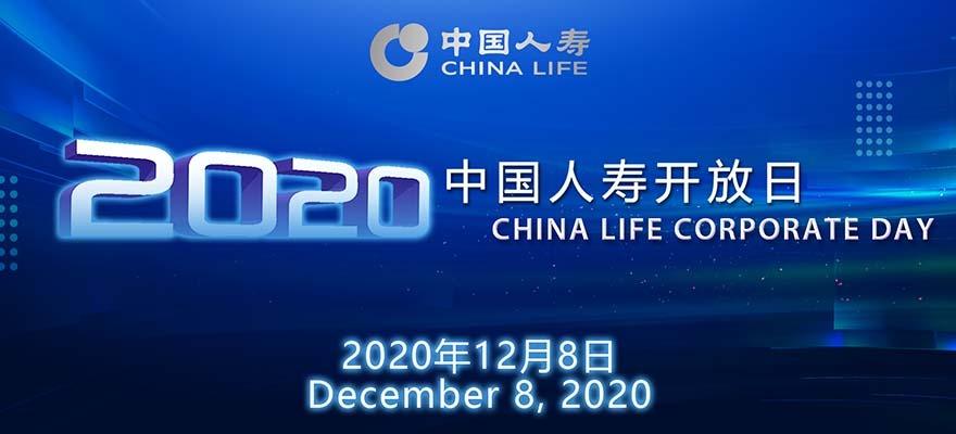 2020中国人寿开放日