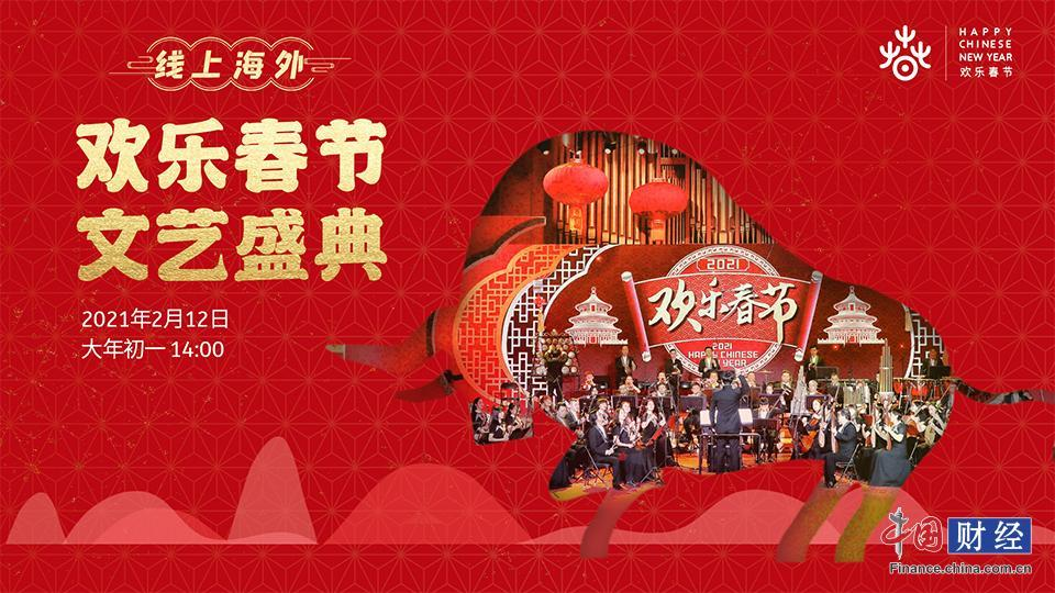 """线上海外""""欢乐春节""""文艺盛典"""