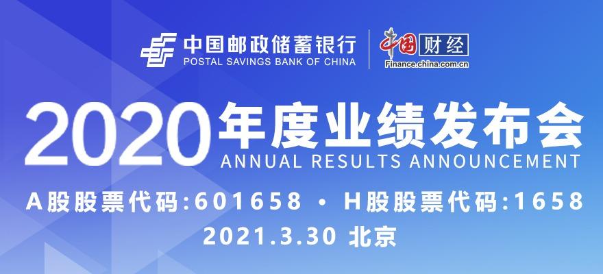 中国邮政储蓄银行2020年度业绩发布会
