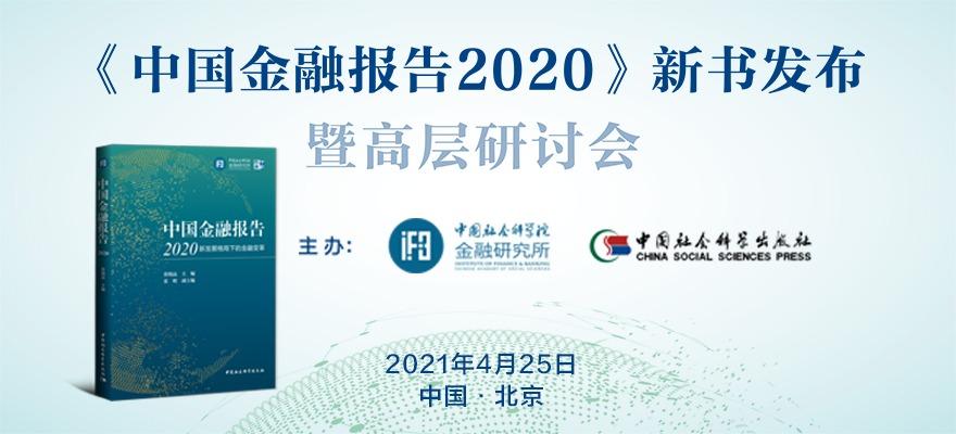 《中国金融报告2020》新书发布暨高层研讨会