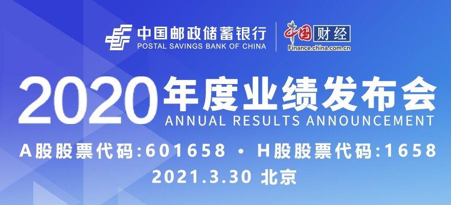 中国邮政储蓄银行2020年度业绩发布会(英文视频版)