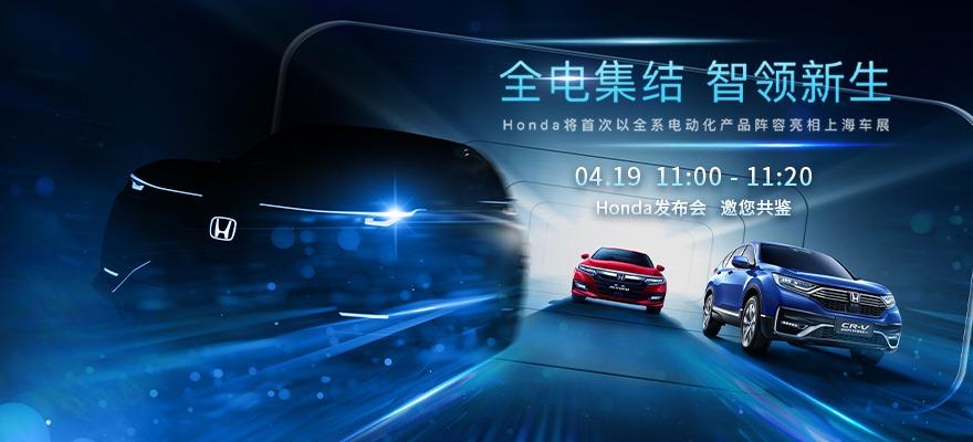 Honda全系电动化阵容亮相上海车展