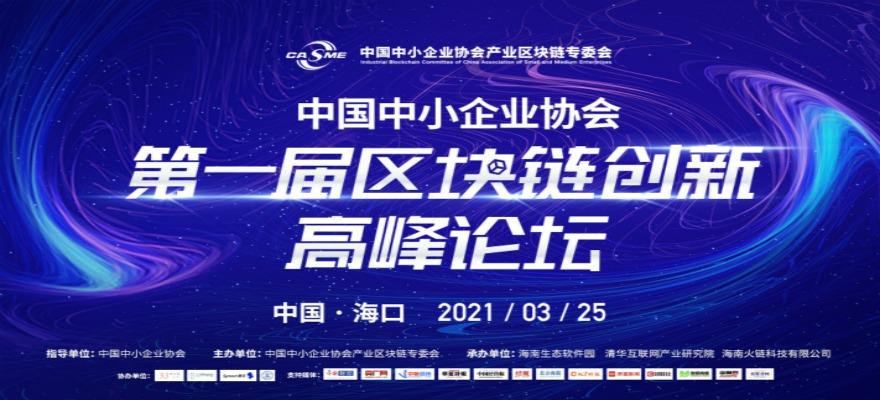 """第一届""""中国中小企业协会区块链创新高峰论坛""""上午场"""