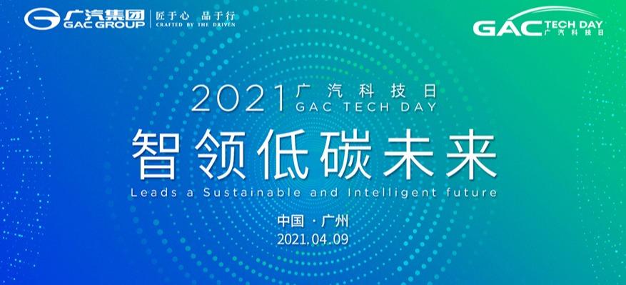 2021广汽科技日发布会