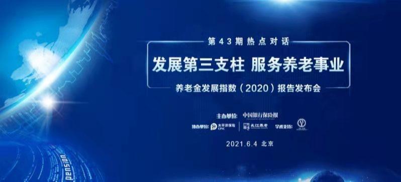 """""""发展第三支柱 服务养老事业""""养老金发展指数(2020)报告发布会"""