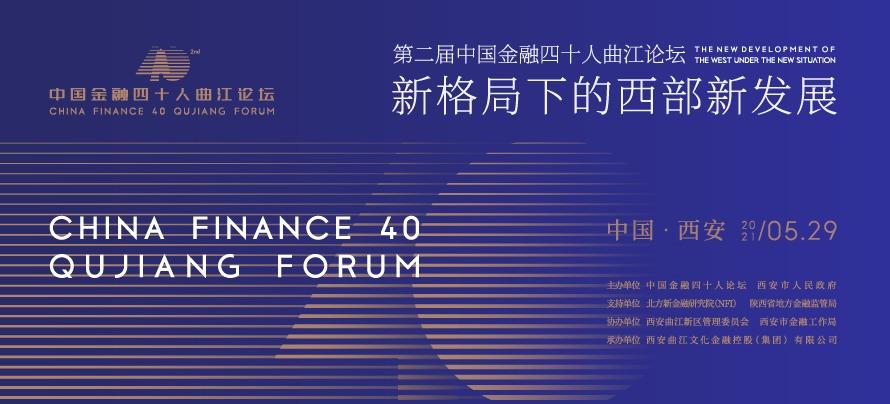 第二届中国金融四十人曲江论坛:新格局下的西部新发展