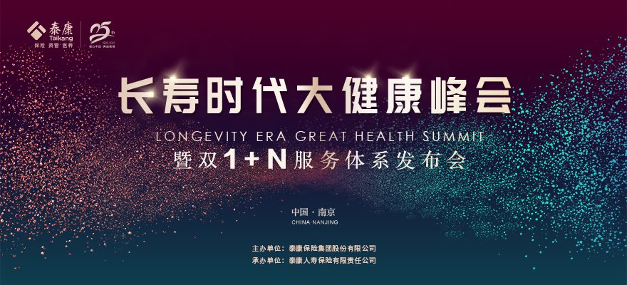 长寿时代大健康峰会暨双1+N服务体系发布会