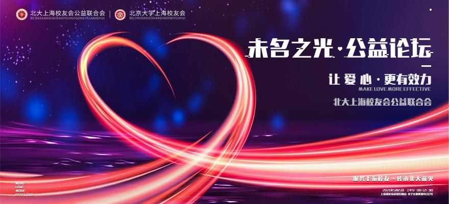 """2021年北京大学元培论坛""""未名之光""""公益分论坛"""