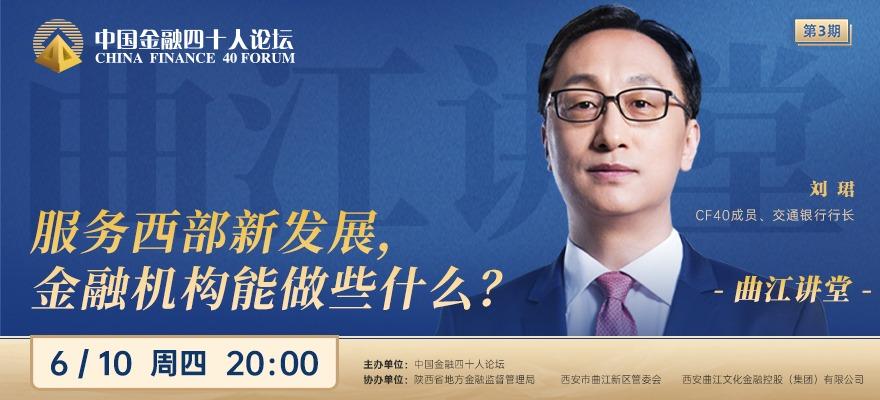 曲江讲堂第三期:服务西部新发展,金融机构能做些什么?