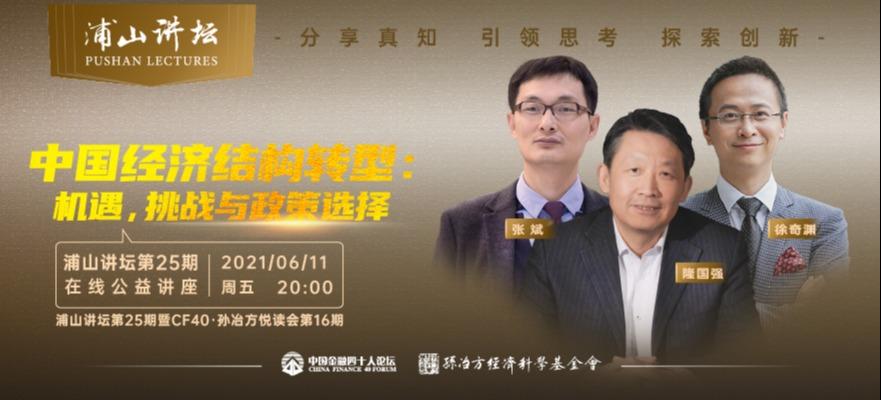 浦山讲坛第二十五期:中国经济结构转型——机遇,挑战与政策选择