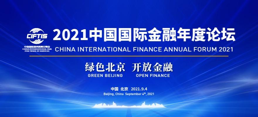 2021中国国际金融年度论坛
