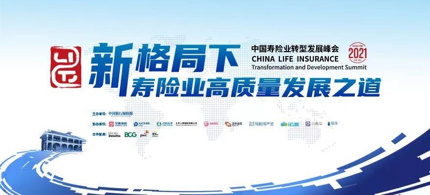 2021中国寿险业转型发展峰会 Day1