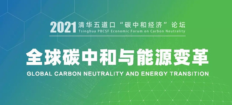 """清华""""碳中和经济""""论坛—全球碳中和与能源变革"""