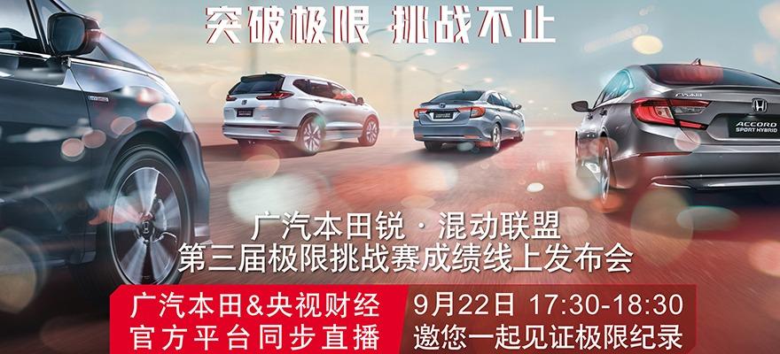 广汽本田锐·混动联盟 第三届极限挑战赛成绩线上发布会