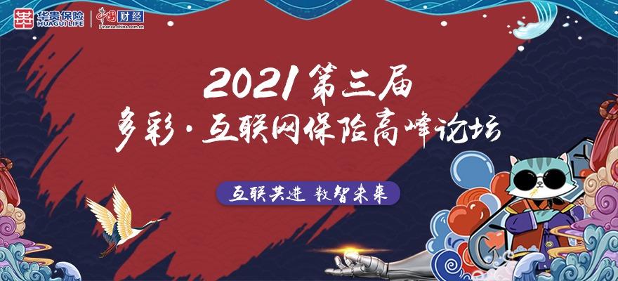 """2021第三届""""多彩·互联网保险高峰论坛"""""""